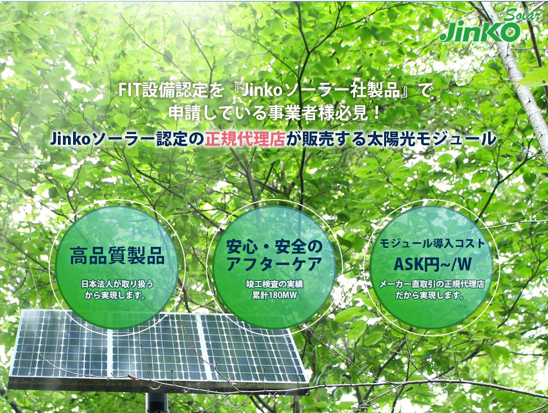 Jinkoソーラー太陽光発電モジュール